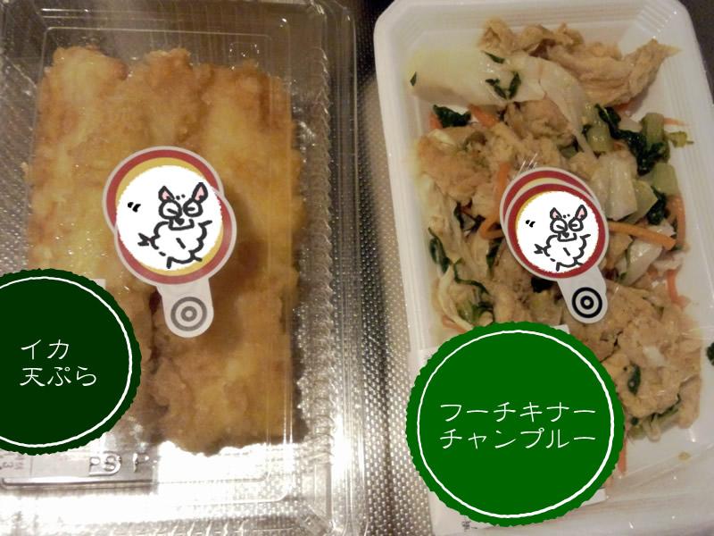 天ぷらとフーチャンプルー