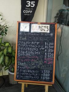 Cafeやぶさち