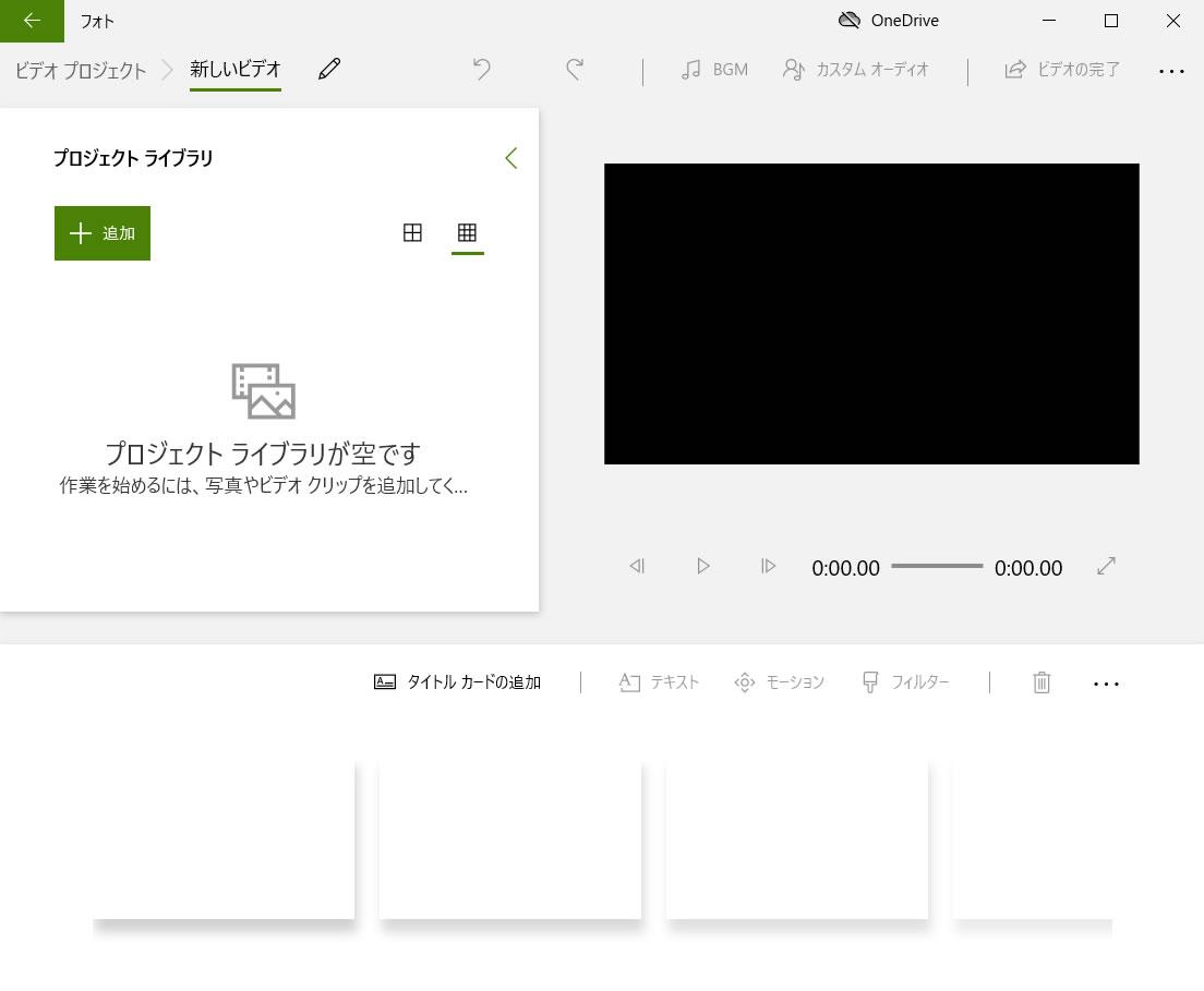 Microsoft フォト画面