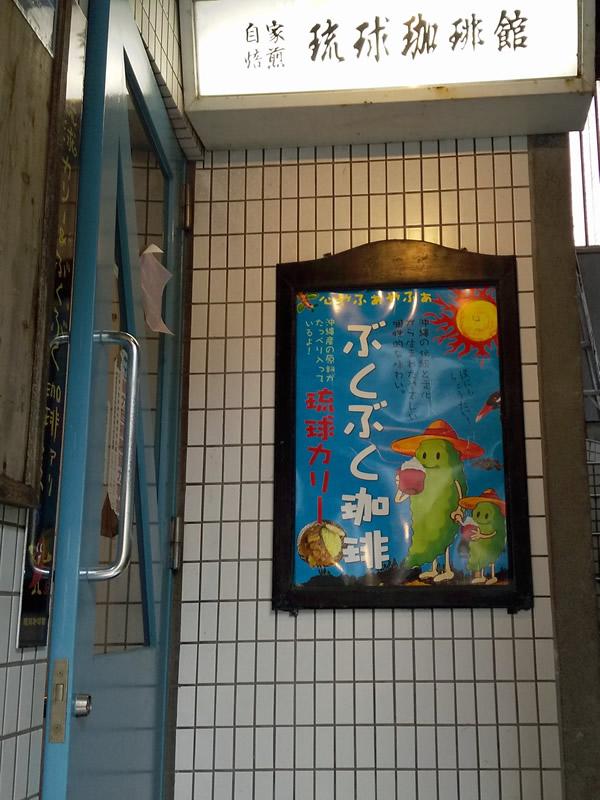 琉球珈琲館