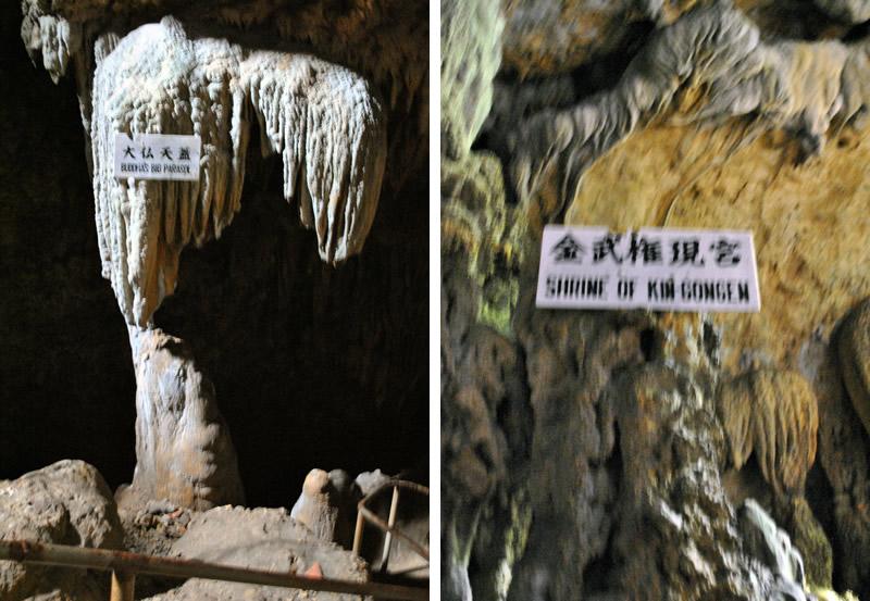 金武観音寺の日秀洞