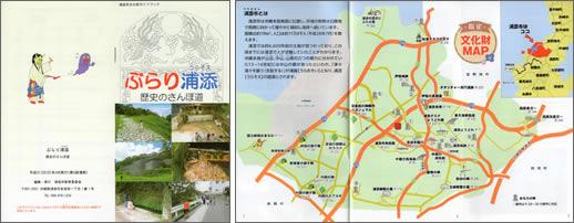 ぶらり浦添 歴史のさんぽ道
