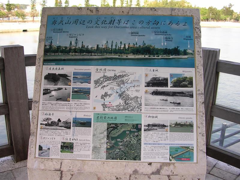 奥武山公園にある案内板
