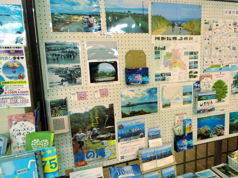 「道の駅」許田 道路情報ターミナル
