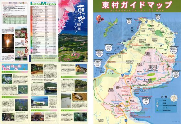 東村観光ガイドマップ