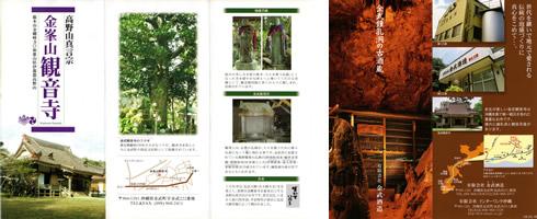 金武観音寺のパンフレット