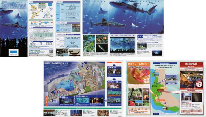 沖縄美ら海水族館リーフレット