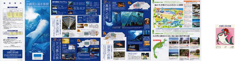 美ら海水族館リーフレット