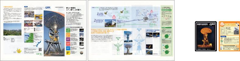 沖縄宇宙通信所リーフレット
