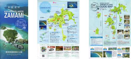 慶良間諸島のパンフレット