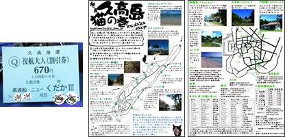 久高島のパンフ類
