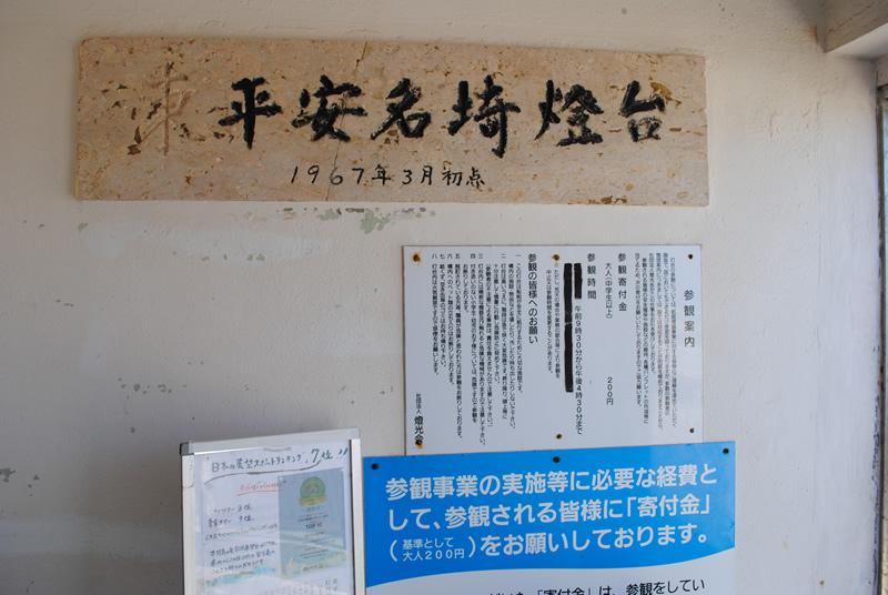 平安名埼灯台
