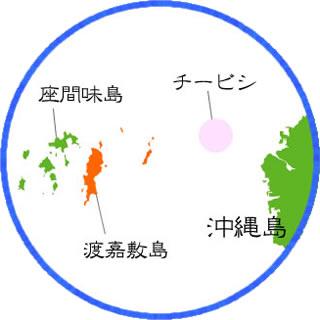渡嘉敷島とチービシ