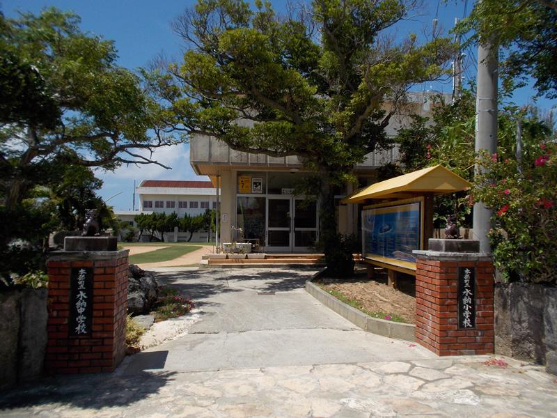 水納島の学校