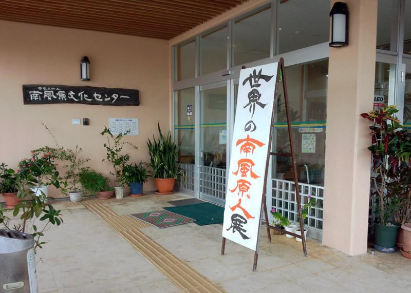 南風原文化センター