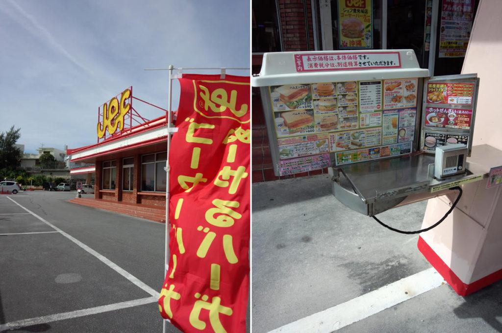 jef豊見城店