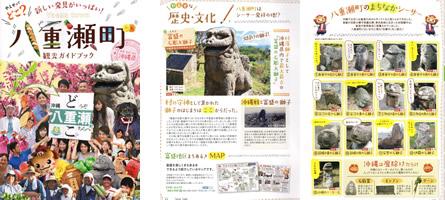 八重瀬町観光ガイドブック