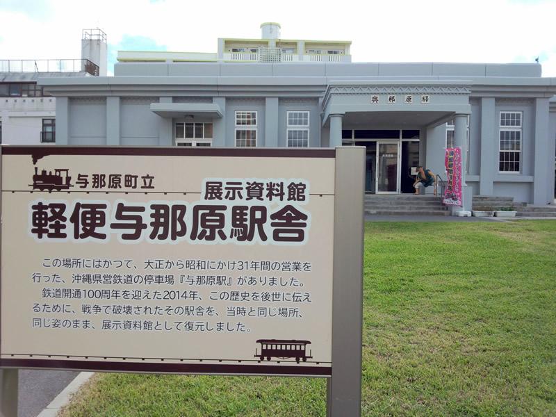 軽便与那原駅舎 展示資料館